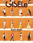 GISELe(ジゼル):表紙