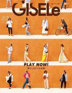 GISELe(ジゼル) 表紙