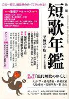 短歌年鑑:表紙