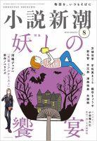 小説新潮:表紙