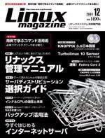Linux Magazine(リナックス マガジン):表紙