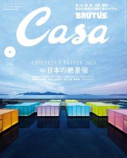 CasaBRUTUS(カーサブルータス) 表紙