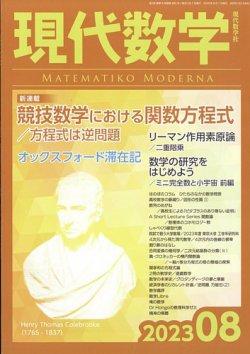 現代数学 表紙