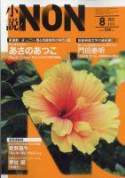 小説NON:表紙