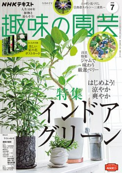NHK 趣味の園芸 表紙