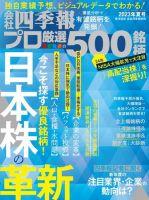 会社四季報 プロ500:表紙