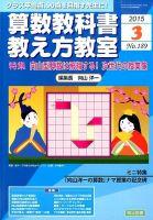 算数教科書教え方教室:表紙