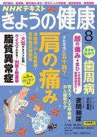 NHK きょうの健康:表紙