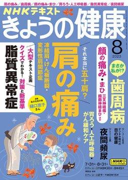 NHK きょうの健康 表紙