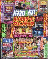 パチスロ必勝ガイドMAX:表紙