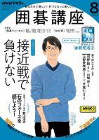 NHK 囲碁講座:表紙