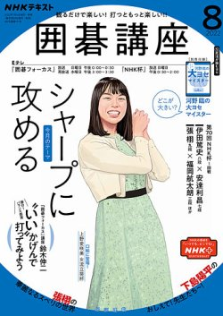 NHK 囲碁講座 表紙