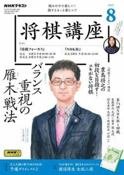 NHK 将棋講座 表紙