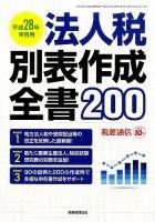 増刊 税経通信:表紙