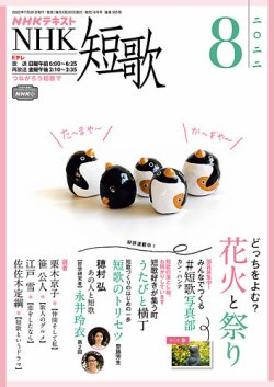 NHK 短歌 表紙