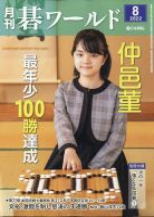 月刊碁ワールド:表紙