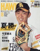 月刊Hawks(ホークス):表紙