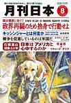 月刊日本:表紙