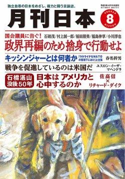 月刊日本 表紙