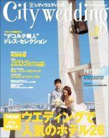 結婚情報誌 City wedding(シティウェディング):表紙