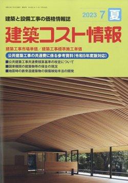 建築コスト情報 表紙