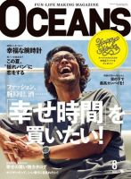 OCEANS(オーシャンズ):表紙