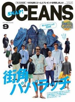 OCEANS(オーシャンズ) 表紙