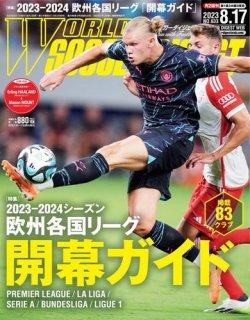 WORLD SOCCER DIGEST(ワールドサッカーダイジェスト) 表紙