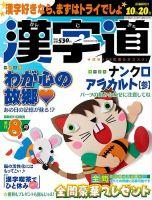 漢字道:表紙