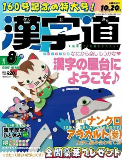 漢字道 表紙