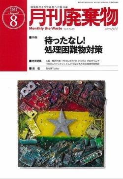 月刊廃棄物 表紙