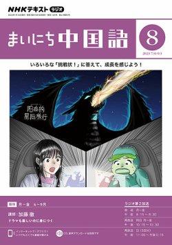 NHKラジオ まいにち中国語 表紙