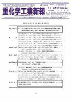 重化学工業新報:表紙