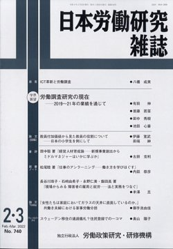 日本労働研究雑誌 表紙