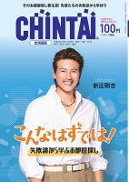 CHINTAI北海道版:表紙