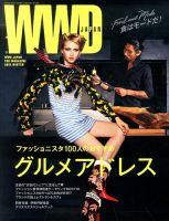 WWDマガジン:表紙