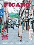 フィガロジャポン(madame FIGARO japon):表紙
