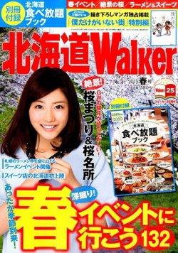 北海道ウォーカー 表紙
