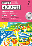 CD NHKラジオ まいにちイタリア語