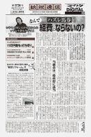 納税通信:表紙