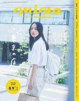 mina(ミーナ):表紙