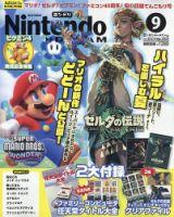 Nintendo DREAM:表紙