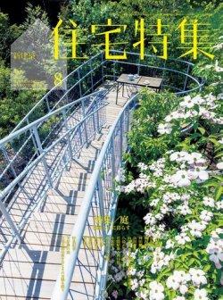 新建築住宅特集 表紙
