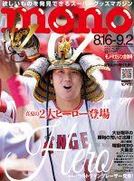 モノマガジン(mono magazine):表紙