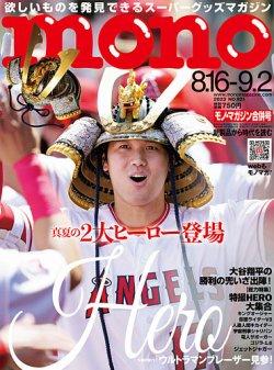 モノマガジン(mono magazine) 表紙