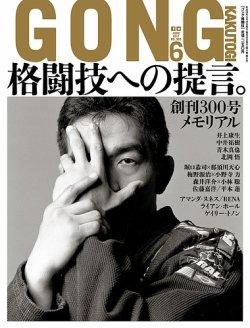 ゴング格闘技 表紙