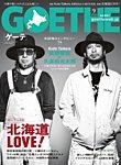 GOETHE(ゲーテ):表紙