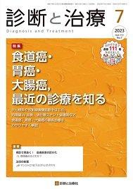 診断と治療 表紙