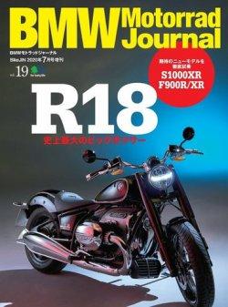 BMW Motorrad Journal(ビーエムダブリュ モトーラート ジャーナル) 表紙
