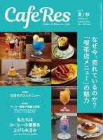 カフェ&レストラン:表紙